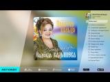 Надежда Кадышева - Когда-нибудь... (Альбом 2003 г)