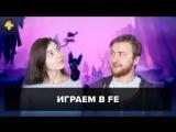 Фогеймер-стрим (20.02.18). Артем Комолятов и Евгения Корнеева поют для животных в Fe