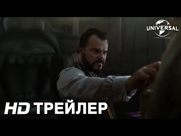 ТАЙНА ДОМА С ЧАСАМИ Трейлер 1 Universal Pictures HD