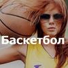A-MEGA | Женский Баскетбол - Тренировки в СПб
