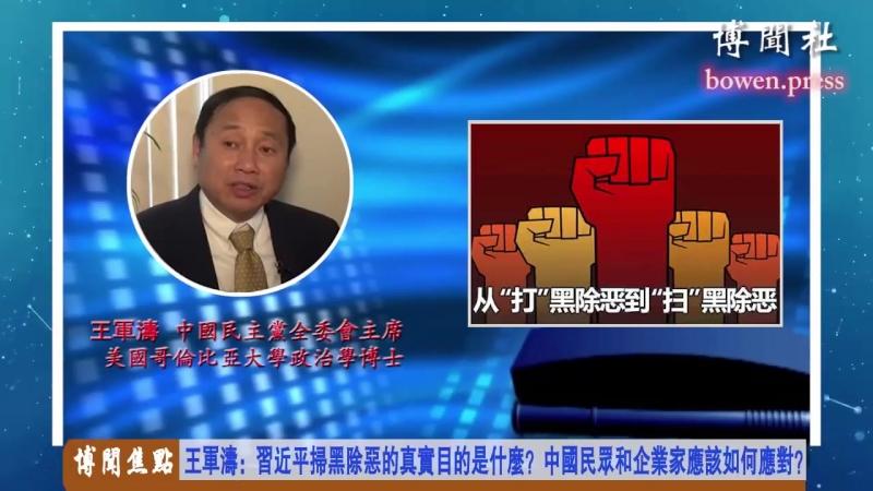 王军涛:习近平扫黑除恶的真实目的是什么?中国民众和企业家应该如何应对?