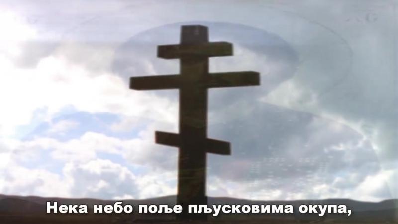 Косово Поље - Песма због које сузе саме теку!