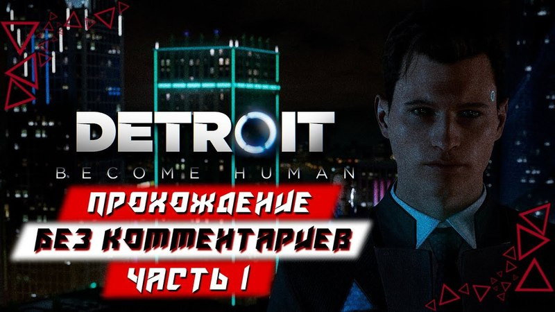 Прохождение Detroit Become Human Часть 1 Коннор без комментариев