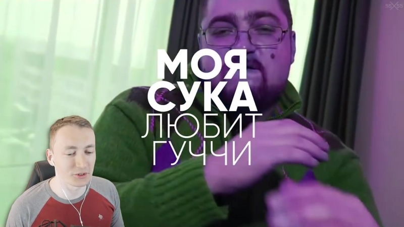 LAzZ CHANNEL СМОТРИМ 55x55 and BORCH671GAMES ГУЧЧИ feat Morgenshtern РЕАКЦИЯ