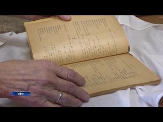 Семья из Башкирии долгие годы принимала Уголовный кодекс за Коран