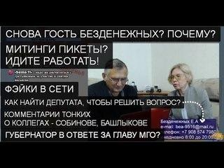 Диванная политика 03.06.2018 #Миасс гость депутат Е.Безденежных ПОЧЕМУ СНОВА?