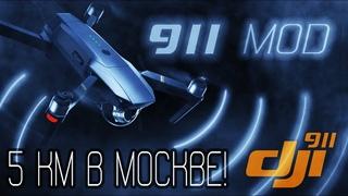 🔥Улучшенный DJI Mavic установил новый РЕКОРД по дальности в Москве🔥