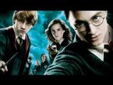 Гарри Поттер 1, 2, 3, 4, 5, 6, 7, 8