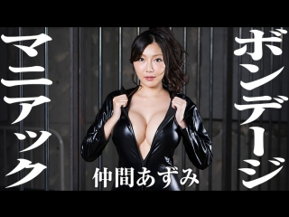 Японское порно azumi nakama japanese porn all sex, blowjob, cunnilingus, big tits, latex, creampie