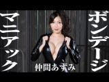 Японское порно Azumi Nakama japanese porn All Sex, BlowJob, Cunnilingus, Big Tits, Latex, Creampie