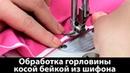 Обработка горловины косой бейкой из шифона