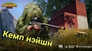 Duo Top-1 PUBG Mobile 16 | Кемп Нэйшн