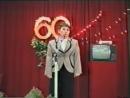 Выступление Нины Александровны Панкратовой на 60 летии школы