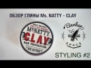 Обзор глины MR. NATTY - Clay [Barber Space - Styling]