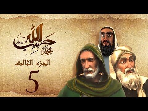 مسلسل حبيب الله | الحلقة 5 الجزء الثالث والاخ