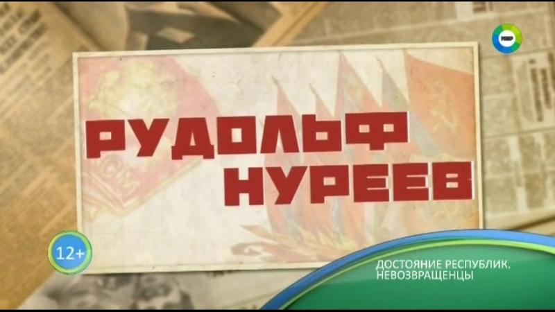 Достояние республик.Восьмидесятые.2018 Невозвращенцы.Рудольф Нуреев