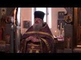 Чин прощения. Протоиерей Сергий Правдолюбов.