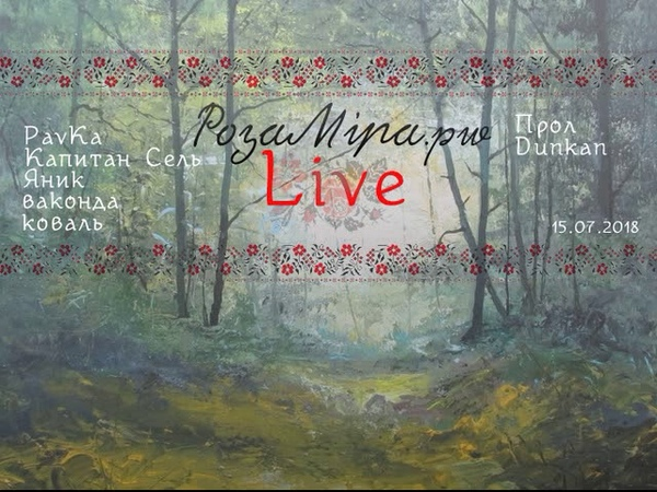 Роза Мира Live VII - 15 07