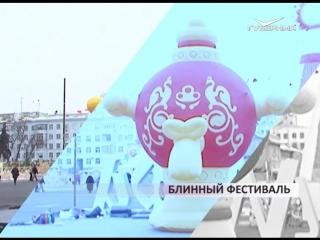 В Самаре проходит первый блинный фестиваль