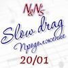 "Мастер-класс ""Slow drag. Продолжение"" / N&N's"