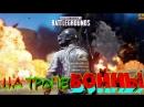 ☠PUBG PlayerUnknown's Battlegrounds - На тропе войны! экшн стрельба выживание стрим