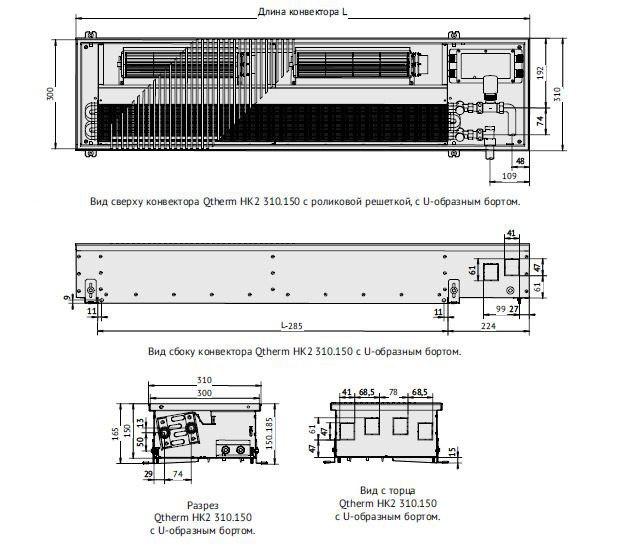 Размеры Varmann Qtherm HK2 Высотой 150 мм и Шириной 310 мм