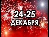 24-25 декабря - Дни скидок на всё!