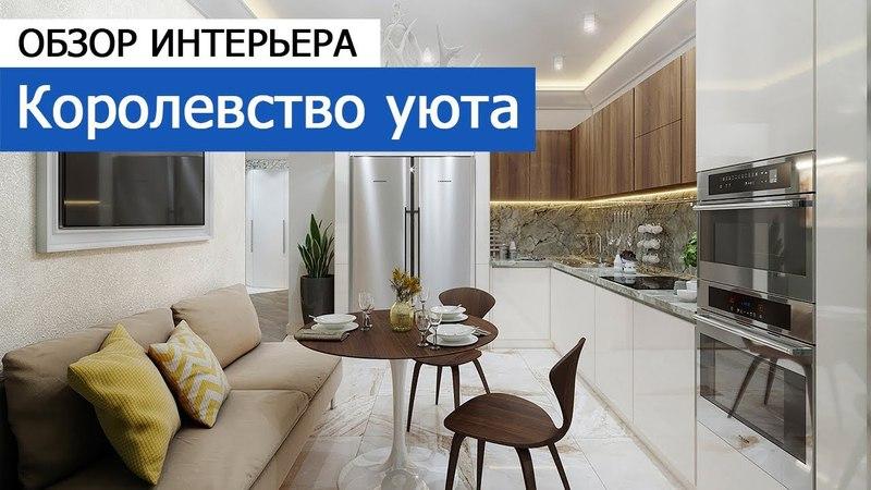 Дизайн интерьера дизайн квартиры 74 кв м в ЖК Дом на Баковке Королевство Уюта смотреть онлайн без регистрации