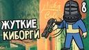 Fallout 4 Прохождение На Русском 8 — ЖУТКИЕ КИБОРГИ