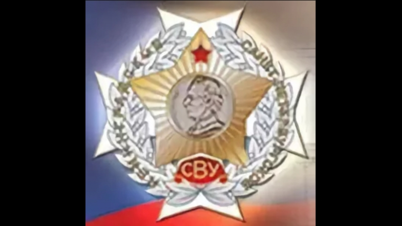 ФГКОУ СПб СВУ МО РФ
