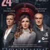 Признание, спектакль, Симферополь , Севастополь