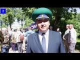 Поздравление Алексея Анохина с Днем пограничника