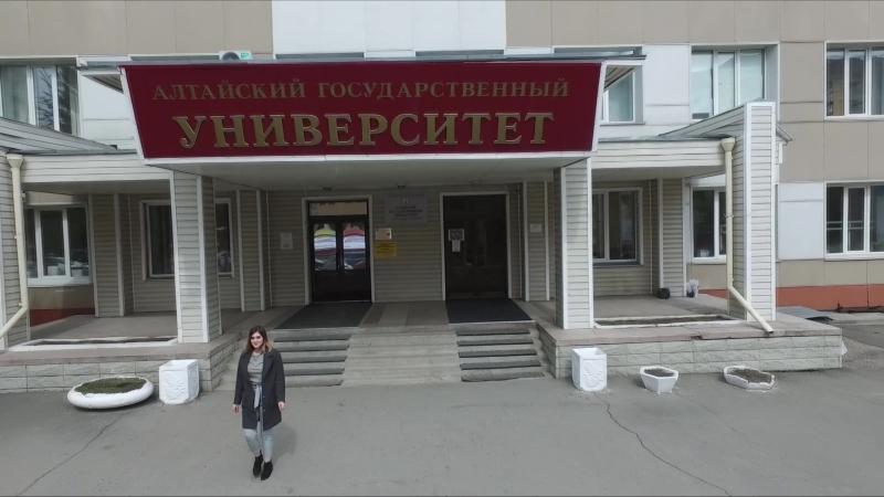 Я студент АГУ Виктория Гаранина ЮФ
