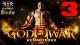 Прохождение God of War 3 Remastered (God of War III Обновленная версия) Часть 3
