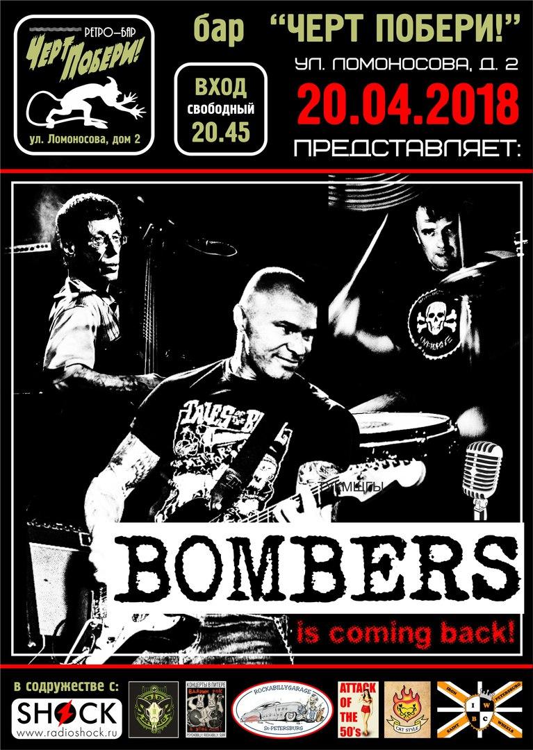 20.04 The Bombers в ЧП! Вход свободный!