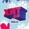 Хит FM Оренбург | Хит ФМ Оренбург 103.0 FM