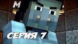 ЗАКЛЮЧЕННАЯ X, ПОБЕГ ИЗ ТЮРЬМЫ - Minecraft Story Mode Season Two Episode 3 - Прохождение #7