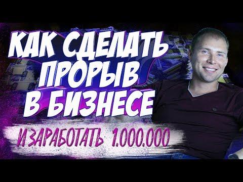 Как сделать ПРОРЫВ в бизнесе и заработать МИЛЛИОН в интернете за полгода | Дмитрий Тишанский
