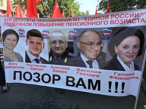 ♐Митинг против повышения пенсионного возраста в Ульяновске 28 июля 2018♐