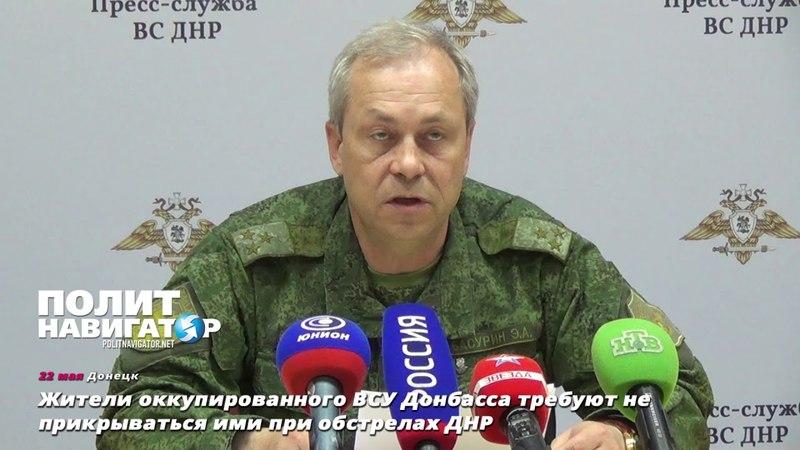 Жители оккупированного ВСУ Донбасса требуют не прикрываться ими при обстрелах ДНР