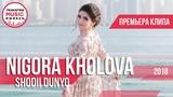 Нигора Холова - Шодии Дуне