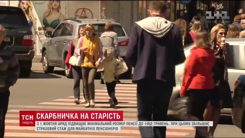 Жертви чи щасливчики_ пенсійна реформа поставила покоління українців 30 перед но