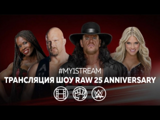 WWE Monday Night RAW 25th Anniversary