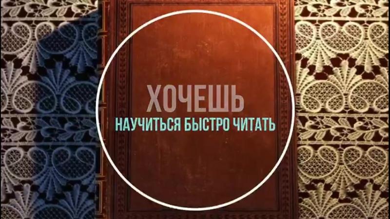 Продолжается набор в группы на курсы скорочтения и чтение на казахском или русском языке