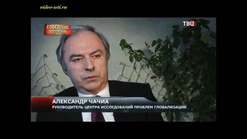 Советские мафии.Отец грузинской коррупции.HD
