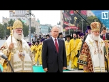 Путин и патриарх Кирилл участвуют в Крестном ходе
