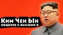 Ким Чен Ын общение с высшем Я через гипноз