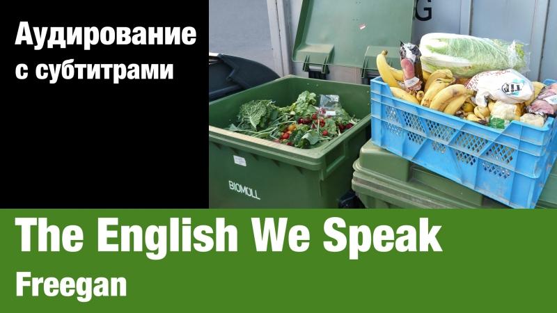 The English We Speak — Freegan | Суфлёр — аудирование по английскому языку