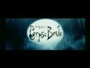 Труп Невесты ❖ Corpse Bride
