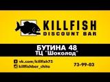 Kill_Fish_конкурс3